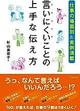 表紙: 言いにくいことの上手な伝え方 | 杉山 美奈子