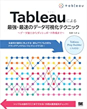 表紙: Tableauによる最強・最速のデータ可視化テクニック ~データ加工からダッシュボード作成まで~ | 松島 七衣