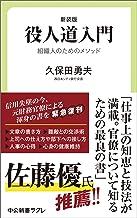 表紙: 新装版 役人道入門 組織人のためのメソッド (中公新書ラクレ) | 久保田勇夫
