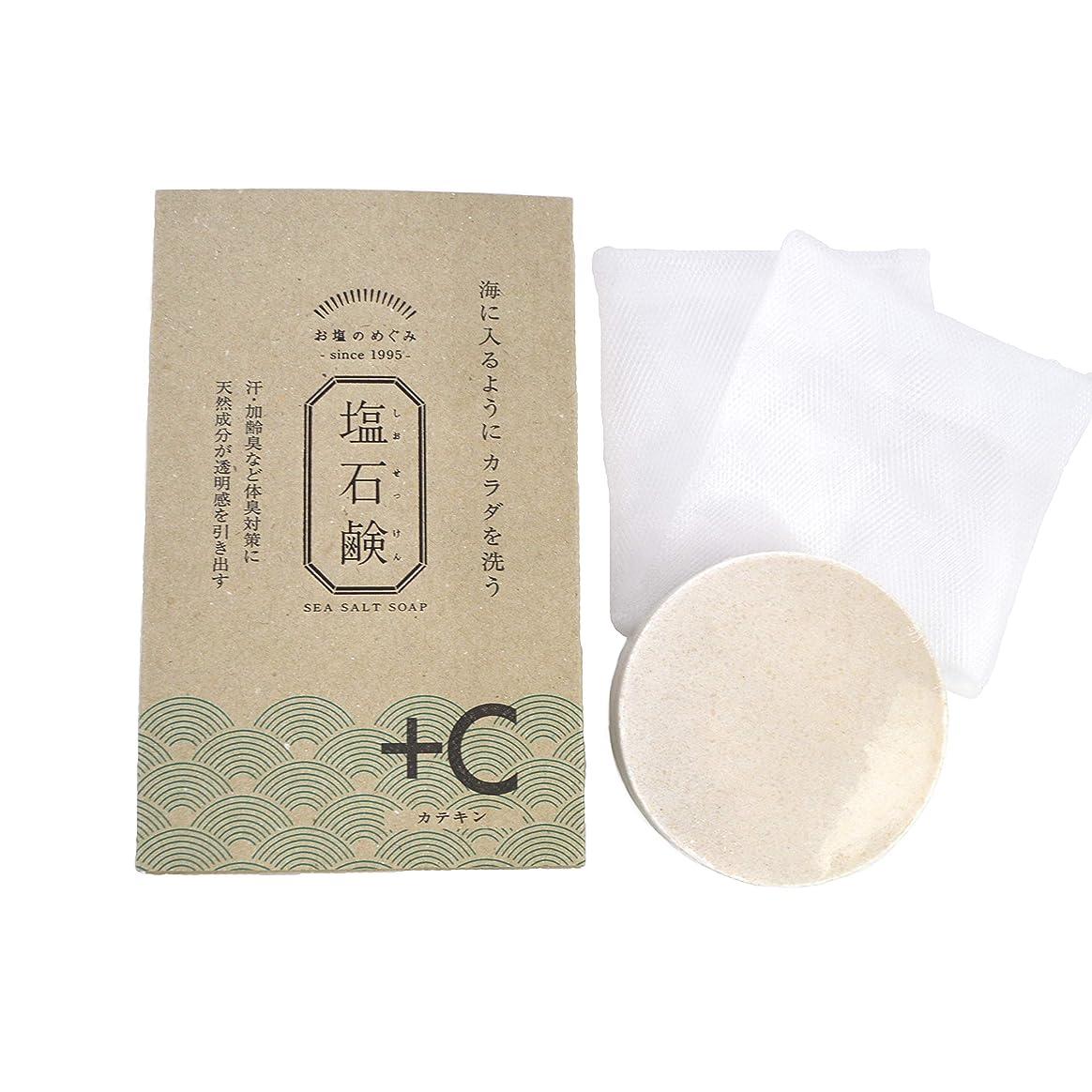 喪予想外軍隊植物性 海塩 洗顔 ボディ用 石鹸 低刺激 敏感肌用 うるおい肌 体臭に効く 石鹸 (塩せっけん さわやかカテキン)