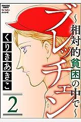 ブレッチェン~相対的貧困の中で~ (2) (ストーリーな女たち) Kindle版