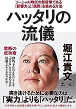 表紙: ハッタリの流儀 ソーシャル時代の新貨幣である「影響力」と「信用」を集める方法 (NewsPicks Book)   堀江貴文