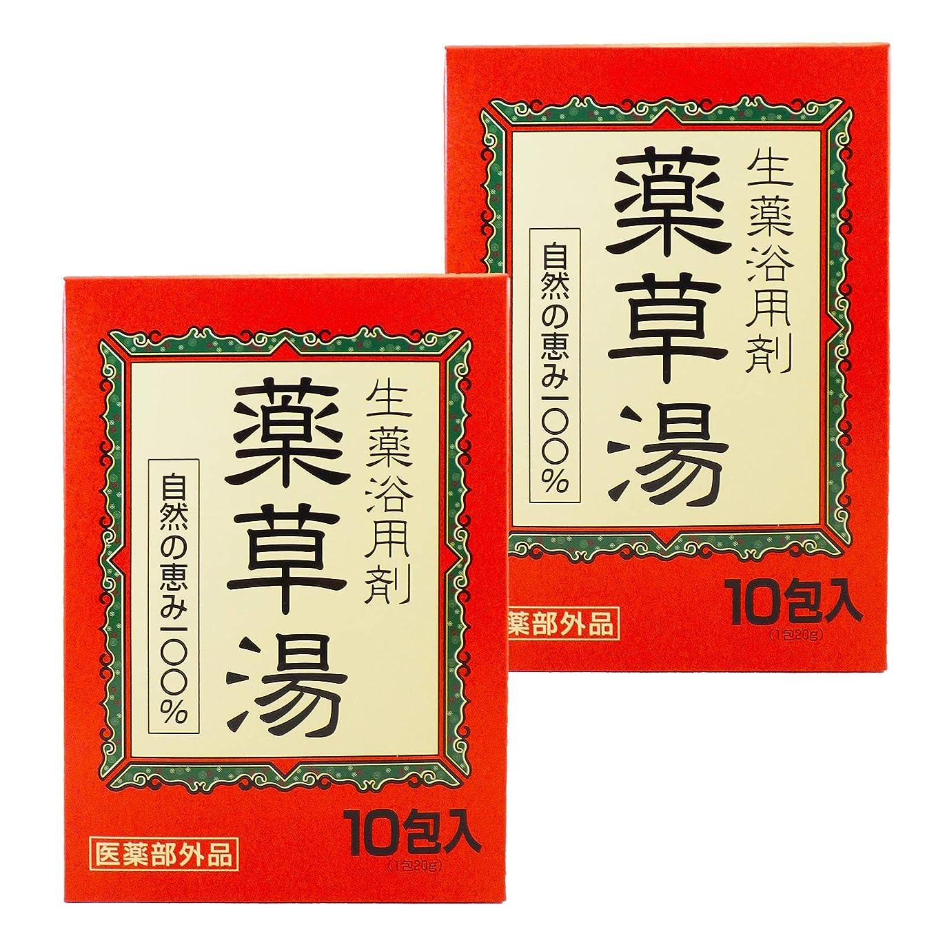 ゴム結び目彼の【まとめ買い】 薬草湯 生薬浴用剤 10包入×2個 自然のめぐみ100% 医薬部外品
