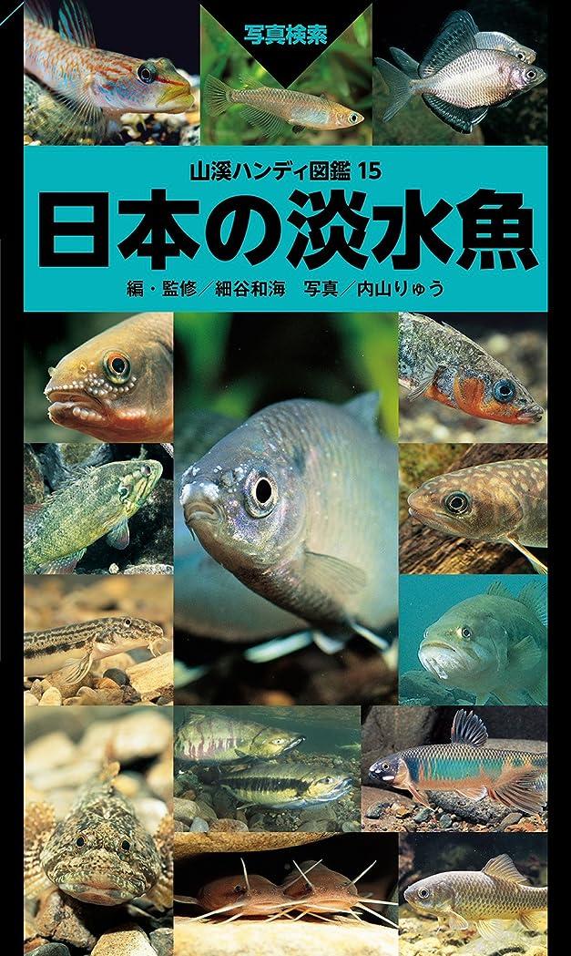 どうやってホバート料理をする山溪ハンディ図鑑15 日本の淡水魚