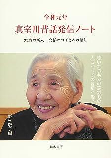 令和元年 真室川昔話発信ノート 95歳の新人・高橋キヨ子さんの語り