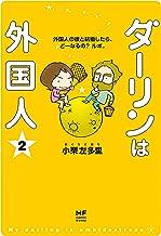 表紙: ダーリンは外国人 (2) (コミックエッセイ) | 小栗 左多里