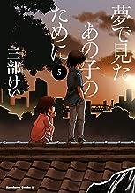 表紙: 夢で見たあの子のために(5) (角川コミックス・エース) | 三部 けい
