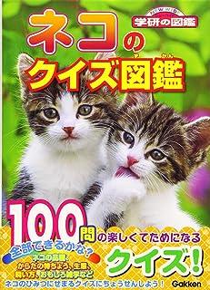 ネコのクイズ図鑑 (NEW WIDE 学研の図鑑)
