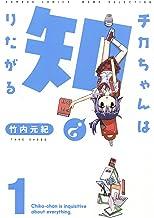 表紙: チカちゃんは知りたがる(1) (バンブーコミックス MOMOセレクション) | 竹内元紀