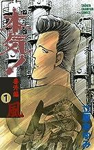 表紙: 本気! 番外編 1 風 (少年チャンピオン・コミックス) | 立原あゆみ