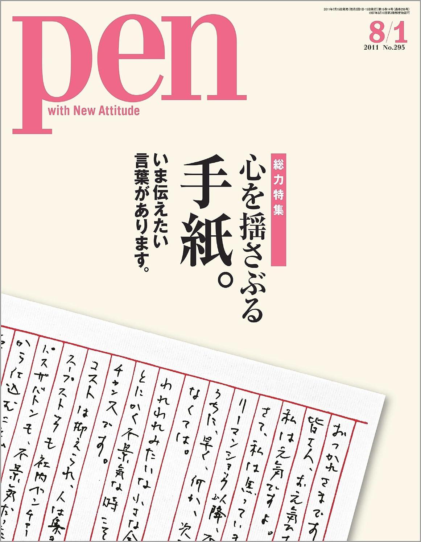 に頼るマークダウン指定するPen (ペン) 2011年 8/1号 [雑誌]