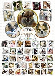 \ワンダホー/平成最後のいぬ年カレンダー2018【ミックス犬】A2壁掛け