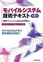 表紙: モバイルシステム技術テキスト 第8版 -MCPCモバイルシステム技術検定試験2級対応- | MCPCモバイルコンピューティング推進コンソーシアム
