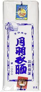 晒(さらし)・長さ10m・日本製/1反