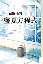 盛夏方程式(东野圭吾《嫌疑人X的献身》系列杰作,比肩《白夜行》《秘密》)