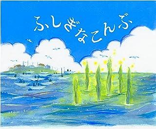 ふしぎなこんぶ (夕星文庫)