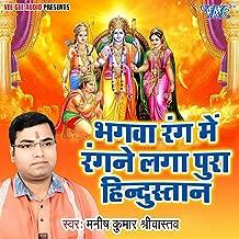 Bhagwa Rang Me Rangle Laga Pura Hindustan