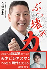 Amazon.com: 立花 孝志: Books, Biography, Blog, Audiobooks, Kindle