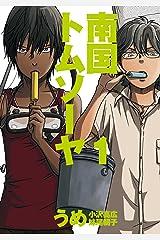 南国トムソーヤ (1) Kindle版