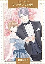 シンデレラの涙 (ハーレクインコミックス・パール)