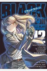 ブラック・ラグーン(12) (サンデーGXコミックス) Kindle版