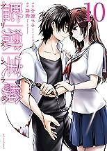 監獄実験(10) (アクションコミックス)