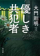 表紙: 優しき共犯者 (角川文庫)   大門 剛明