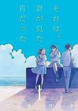表紙: それは、君が見た青だった 1巻 (LINEコミックス) | 三永ワヲ