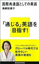表紙: 国際共通語としての英語 (講談社現代新書) | 鳥飼玖美子