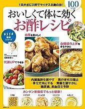 表紙: おいしくて体に効くお酢のレシピ (別冊ESSE) | ESSE編集部