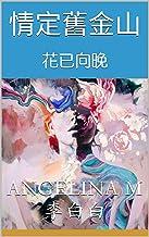 情定舊金山: 花已向晚 (情定旧金山三部曲 Book 2) (Traditional Chinese Edition)