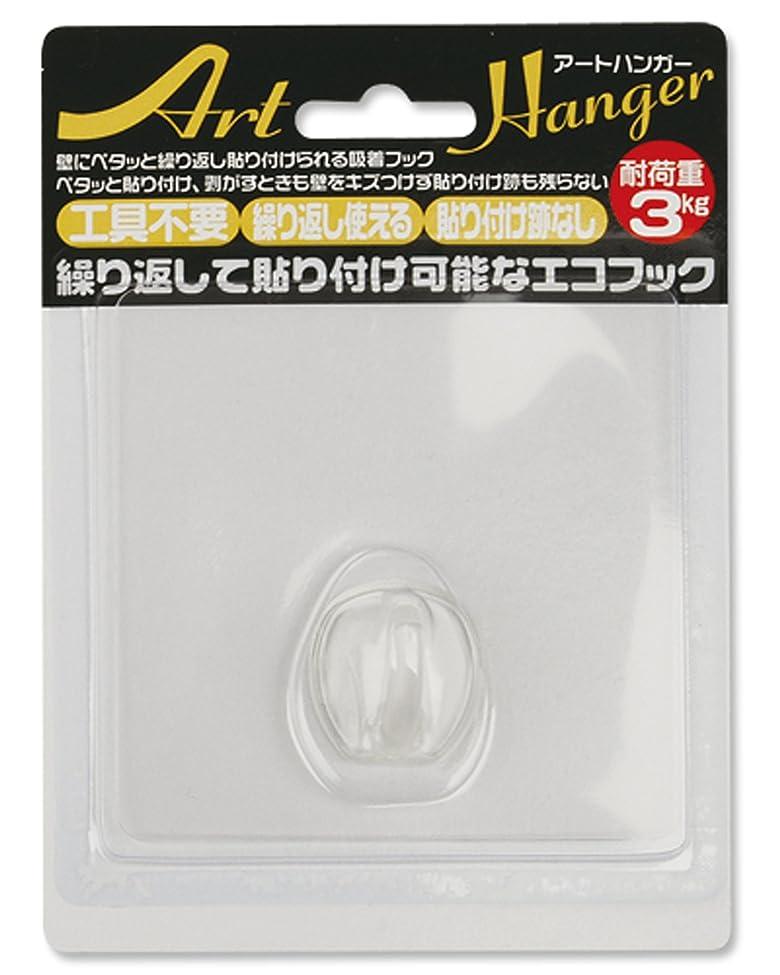 かき混ぜる罰する処理するアートハンガー(3個セット) (クリア)