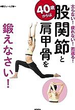 表紙: 40歳からは股関節と肩甲骨を鍛えなさい! | 中野 ジェームズ 修一