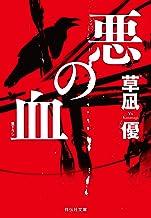 表紙: 悪の血 (祥伝社文庫) | 草凪優