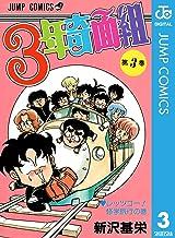 表紙: 3年奇面組 3 (ジャンプコミックスDIGITAL) | 新沢基栄