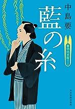 表紙: 藍の糸 着物始末暦(二) (時代小説文庫) | 中島要