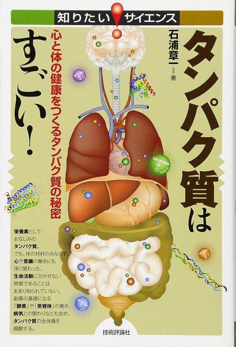 小川インポート備品タンパク質はすごい!  ~心と体の健康をつくるタンパク質の秘密 (知りたい! サイエンス)