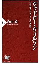 ウッドロー・ウィルソン 全世界を不幸にした大悪魔 (PHP新書)