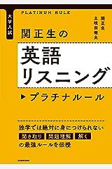 大学入試 関正生の英語リスニング プラチナルール 大学入試 関正生のプラチナルール Kindle版