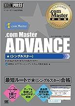 表紙: .com Master教科書 .com Master ADVANCE ★(シングルスター)   NTTラーニングシステムズ株式会社