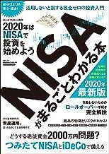 表紙: NISAがまるごとわかる本 | 三才ブックス