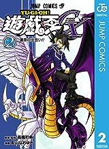 表紙: 遊☆戯☆王GX 2 (ジャンプコミックスDIGITAL) | 影山なおゆき