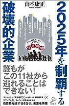 表紙: 2025年を制覇する破壊的企業 (SB新書)   山本 康正