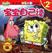 Mystery train - Spongebob Squarepants reading- grade 2 (Chinese Edition)
