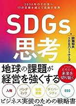表紙: SDGs思考 2030年のその先へ 17の目標を超えて目指す世界   SDGパートナーズ