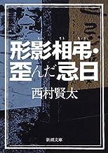 表紙: 形影相弔・歪んだ忌日(新潮文庫) | 西村 賢太