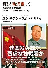 表紙: 真説 毛沢東 上 誰も知らなかった実像 (講談社+α文庫) | ジョン・ハリデイ