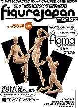 表紙: フィギュアJAPANマニアックス 美少女可動フィギュアの現在 (ホビージャパンMOOK) | ホビージャパン編集部