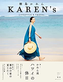 KAREN's VOL.1 2019/春・夏 桐島かれん LIFESTYLE & TRAVEL (角川SSC)
