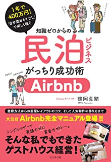 知識ゼロからの民泊ビジネスがっちり成功術―――Airbnb完全マニュアル登場!!